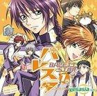 Drama CD BALETT STAR R1 (Japan Version)