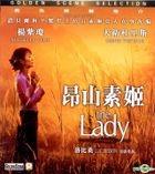The Lady (2011) (VCD) (Hong Kong Version)