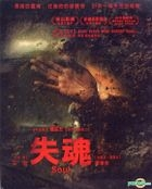 Soul (2014) (Blu-ray) (English Subtitled) (Taiwan Version)