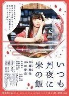 Itsumo Tsukiyo ni Kome no Meshi (DVD) (Japan Version)