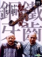 The Bronze Teeth III (DVD) (Part II) (End) (Taiwan Version)