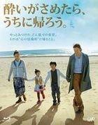 Yoi ga Sametara, Uchi ni Kaero. (Blu-ray) (英文字幕) (日本版)