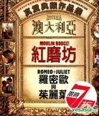 Baz Luhrmann's Epic Romances (Australia + Moulin Rouge! + Romeo And Juliet) (Blu-ray) (Taiwan Version)