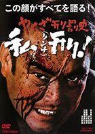 YAKUZA KEIBATSUSHI LYNCH! (Japan Version)