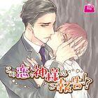 Drama CD Kono Koi , Kamisama ni Gohoukoku!? (Japan Version)
