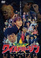 Maho Shonen Wild Virgin (DVD) (Japan Version)