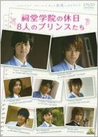 Making Of Takumi-kun Series - Shidou Gakuin no Kyuujitsu Hachi Nin no Prince Tachi (DVD) (Japan Version)