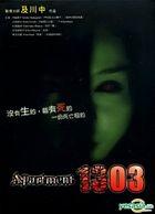 Apartment 1303 (DVD) (Hong Kong Version)