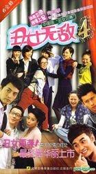 Chou Nu Wu Di 4 (AKA: Ugly Female Invincible) (DVD) (Wan Mei Ji) (End) (China Version)