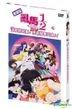 Ranma 1/2: Fight To Tao Huan Xiang, Recaptures The Bride (DVD) (Theatrical Edition) (Hong Kong Version)