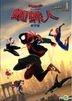 Spider-Man: Into the Spider-Verse (2018) (DVD) (Taiwan Version)