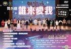 Shui Lai Ai Wo (2017) (DVD) (Stage Version) (Hong Kong Version)