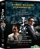 Cell Phone (DVD) (Ep.1-36) (End) (Taiwan Version)