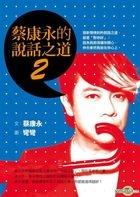 Tsai Kang Yong De Shuo Hua Zhi Dao 2