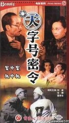 Tian Zi Hao Mi Ling (VCD) (China Version)