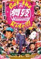 Get The Maiko Haaaan!!! Ride!!! (Making) (DVD) (Japan Version)