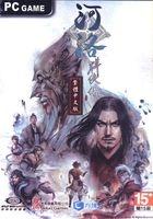 河洛群侠传 平装版 (繁体中文版) (DVD 版)