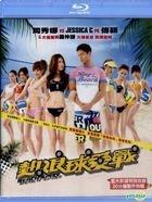 熱浪球愛戰 (Blu-ray) (香港版)