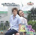 My Beloved aka: Sang Doo! Let's Go To School (Part 2) (End) (Hong Kong Version)