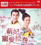 Mengfei Comes Across (DVD) (Box 1) (Japan Version)