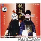 Jing Ju : Zhuo Fang Cao (VCD) (China Version)