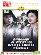 A Post In White Birch Forest (DVD) (English Subtitled) (China Version)