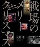 Merry Christmas, Mr. Lawrence (Blu-ray)(Japan Version)