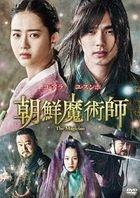 The Magician (DVD) (Japan Version)