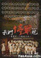 The Merger (2015) (DVD) (Taiwan Version)
