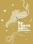 Xiang Gang : Da Zao Quan Qiu Xing Jin Rong Zhong Xin Jian Lun Gou Jian Da Zhu San Jiao Jin Rong Zhong Xin Quan