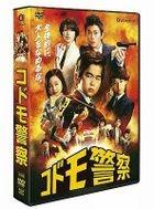 Kodomo Keisatsu (DVD Box) (Japan Version)