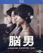 The Brain Man (Blu-ray) (Taiwan Version)