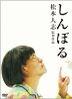 Symbol (DVD) (Japan Version)