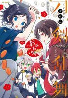 Touken Ranbu-ONLINE- Anthology Comic - Gohan Okawari