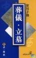 Zang Yi . Li Mu Shi Yong Shou Ce