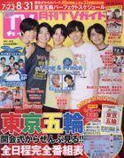 Monthly TV Guide (Fukuoka/Saga/Oita Edition) 16521-09 2021