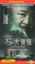 Great Detective (DVD) (End) (China Version)