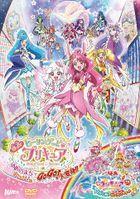 Movie Healing PreCure Yume no Machi de Kyun! tto GoGo! Daihenshi!! / Short Movie Tropical Rouge! Collabo Dance Party! (DVD) (Normal Edition) (Japan Version)