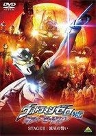 Ultraman Zero Gaiden Killer The Beatstar - Stage II: Ryusei no Chikai  (DVD) (Japan Version)