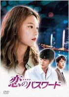 A Person You May Know (DVD)(Japan Version)