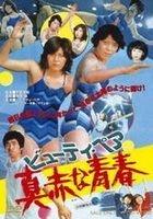 Beauty Pair Makka na Seishun (DVD) (Japan Version)