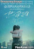 Wet Season (2019) (Blu-ray) (Hong Kong Version)
