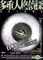 Mpd - Psycho (Story 3) (Hong Kong Version)
