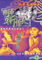 Jie Fu Zhan Qing Fu (Hong Kong Version)