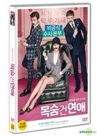 Life Risking Romance (DVD) (Korea Version)