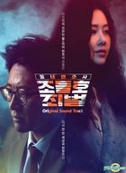 My Lawyer, Mr. Jo 2: Crime and Punishment OST (2CD) (KBS TV Drama)