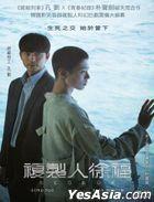 Seobok (2020) (DVD) (Hong Kong Version)