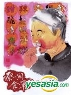 蔡澜食单(三):日本篇 1