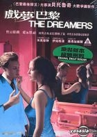 The Dreamers (DTS Version)