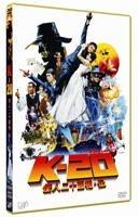 K-20: Legend of the Mask (DVD) (Normal Edition) (Japan Version)